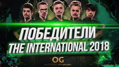 OG стала чемпионом The International 2018