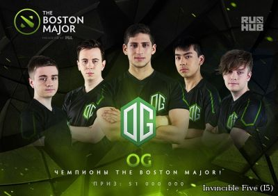OG - чемпионы The Boston Major